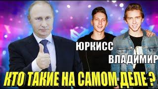 ЮрКисс и ВладиМир - ЛУЧШИЕ РЕПЕРЫ РОССИИ / ВСЯ ПРАВДА