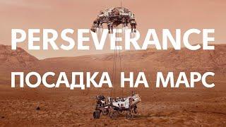 ПРЯМОЙ ЭФИР Посадка Марсохода Perseverance