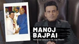 Manoj Bajpai Horoscope analysis by Dr. Ajai Bhambi | #ManojBajpai #AjaiBhambiChannel