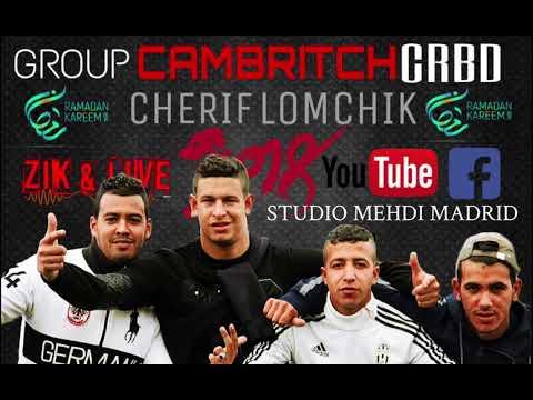 GRAOUP CAMBRITCH CEBD Avec CHERIF LOMCHIK 2018 جديد