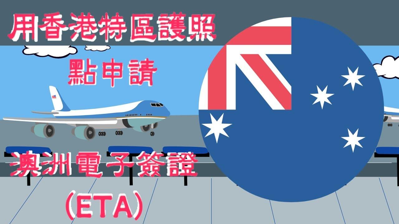 [澳洲旅遊] 用香港特區護照點申請澳洲電子簽證(ETA) [2019] - YouTube