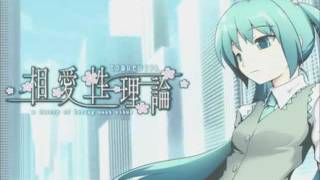 """Sou Ai Sei Ri Ron / 相愛性理論"" Music & Lyrics by DECO*27 Arranged..."