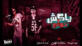مهرجان ياكش تولع غناء سادات وفيفتى توزيع عمرة حاحا و مادو الفطيع لفرحة علاء فيفتى 2015