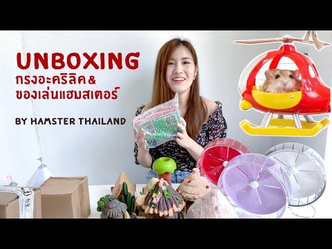 Unboxing กรงอะคริลิคและของเล่นแฮมสเตอร์ by Hamster Thailand