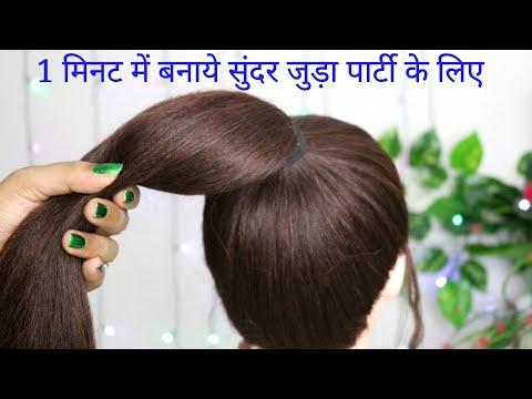 New Bun Hairstyle For Party|बनाये सुंदर और आसान जुड़ा शादी पार्टी के लिए| #buntricks #bun #हिंदी thumbnail