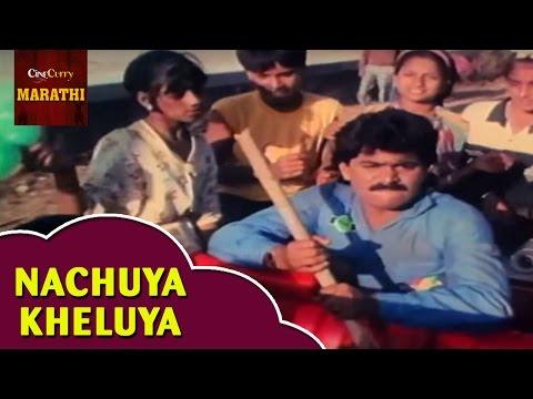 Nachuya Kheluya - Full Video Song | Ek Gadi Baki Anadi | Laxmikant Berde | Superhit Marathi Song
