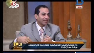 العاشرة مساء | دكتور هشام ابراهيم:لم يحدث في اي دولة تعويم جنيه مطلق مثل مصر وسيأثر على الاقتصاد