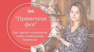 Как сделать кулинарное хобби прибыльным бизнесом | Пряничная фея  Савинкова Мария