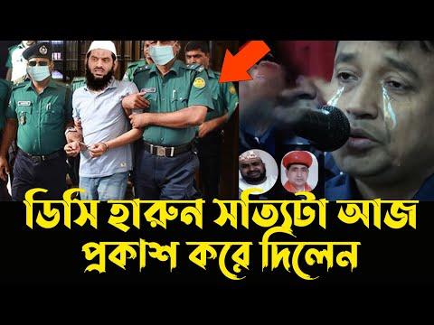 ডিসি হারুন  সত্য প্রকাশ করে দিল। মামুনুল হককে কেনো গ্রেফতার করেছিলো   Mamunul Haque live news today