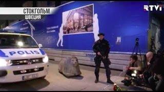 Что известно о теракте в Стокгольме?