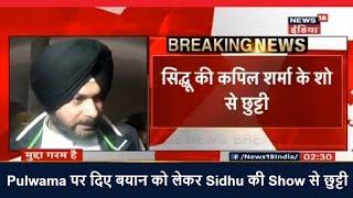 Pulwama बयान: Navjot Singh Sidhu की Kapil Sharma Show से हुई छुट्टी