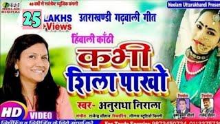 Anuradha Nirala || कभी शिला पाखो || Hiwali Kanthi || Kabhi Shila pakho || Neelam Uttrakhandi thumbnail