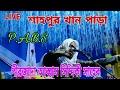 Download lagu Live শাহপুর খান পাড়া, পীরজাদা আব্বাস সিদ্দিকী সাহেব/ Pirjada Abbas Siddique Saheb, jalsha