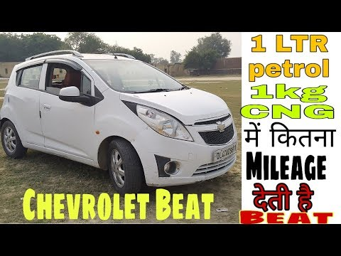 Chevrolet Beat Mileage In Petrol Cng Diesel Beat Mileage Devmtr Youtube