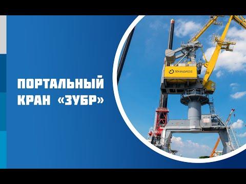 """Портальный кран """"Зубр-М-550"""""""