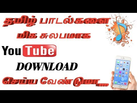 How To  New Tamil Song Downloading Application 2019 / Tamil Online10 /