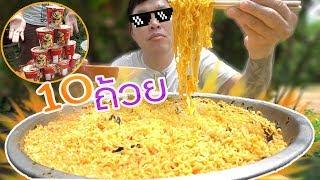 กินมาม่าokหม้อไฟ-10-ถ้วย-อดข้าว-17-ชม-เพื่อคลิปนี้-คำโอ๊ะๆ-joe-channel