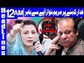 Nawaz Sharif comments in best interest of Pakistan - Headlines 12 AM - 15 May 2018 | Dunya News