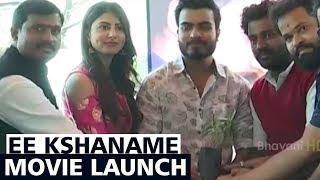 Ee Kshaname Movie Launch | Janani Creations | Sampoornesh Babu | Anurag || Shweta