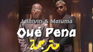 Maluma, J Balvin - Qué Pena مترجمة عربية