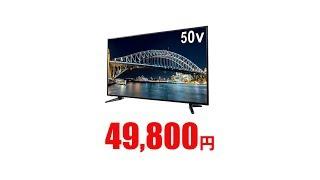 【TV】ゲオが49800円の4K対応液晶テレビ販売するってよ!ドン・キホーテを参考にしたんだね! 液晶テレビ 検索動画 24