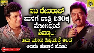 Shivarajkumar Went To Devaraj's House At Night 1:30am Secret Revealed | Devaraj About Shivarajkumar