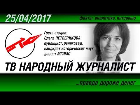 ТВ НАРОДНЫЙ ЖУРНАЛИСТ. Ольга ЧЕТВЕРИКОВА