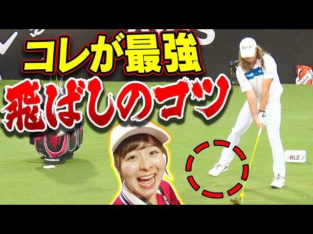世界一飛ばすゴルファー決定の瞬間!!そして、まさかのなみき世界デビュー!?【World Long Drive】