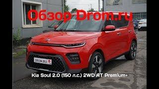 Kia Soul 2019 2.0 (150 л.с.) 2WD AT Premium+ - видеообзор