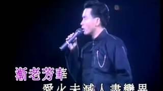 張國榮  胭脂扣 1988演唱會