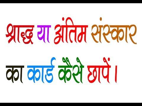 Sradh Ka Card Kaise Print Kare