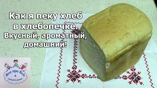 Как я пеку хлеб в хлебопечке. Вкусный, ароматный, домашний.