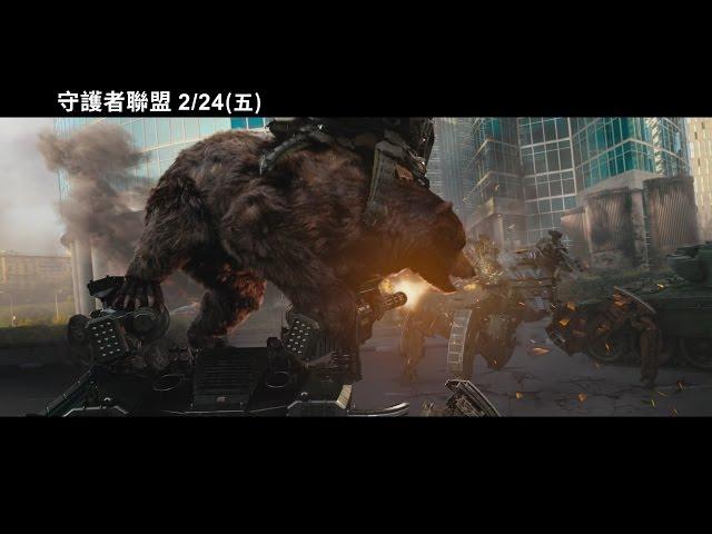 【守護者聯盟】Guardians 終極版預告 2/24(五) 重裝上陣