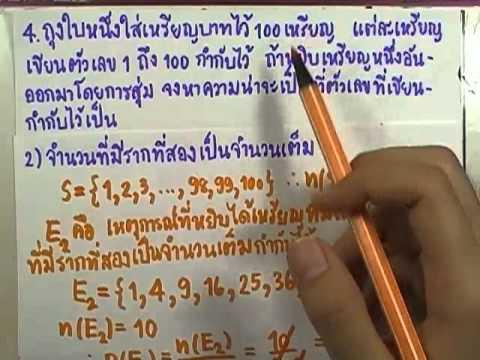 เลขกระทรวง พื้นฐาน ม.4-6 เล่ม2 : แบบฝึกหัด3.2 ข้อ04
