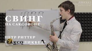 Уроки саксофона. Как играть свинг. Петр Риттер.