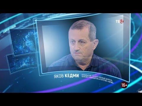 Яков Кедми. Право знать! 14.09.2019