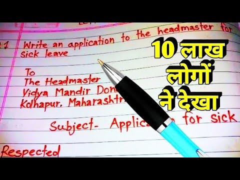 Application | English me Application kaise likhe | Application letter | Application kaise likhe