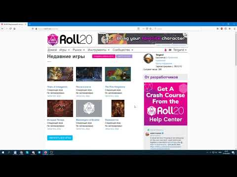 Руководство по Roll20. Как играть в D\u0026D онлайн