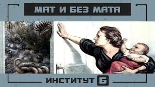 МАТ И БЕЗ МАТА: СЕКС,  ПРОКЛЯТИЯ И МЫШЛЕНИЕ 18+