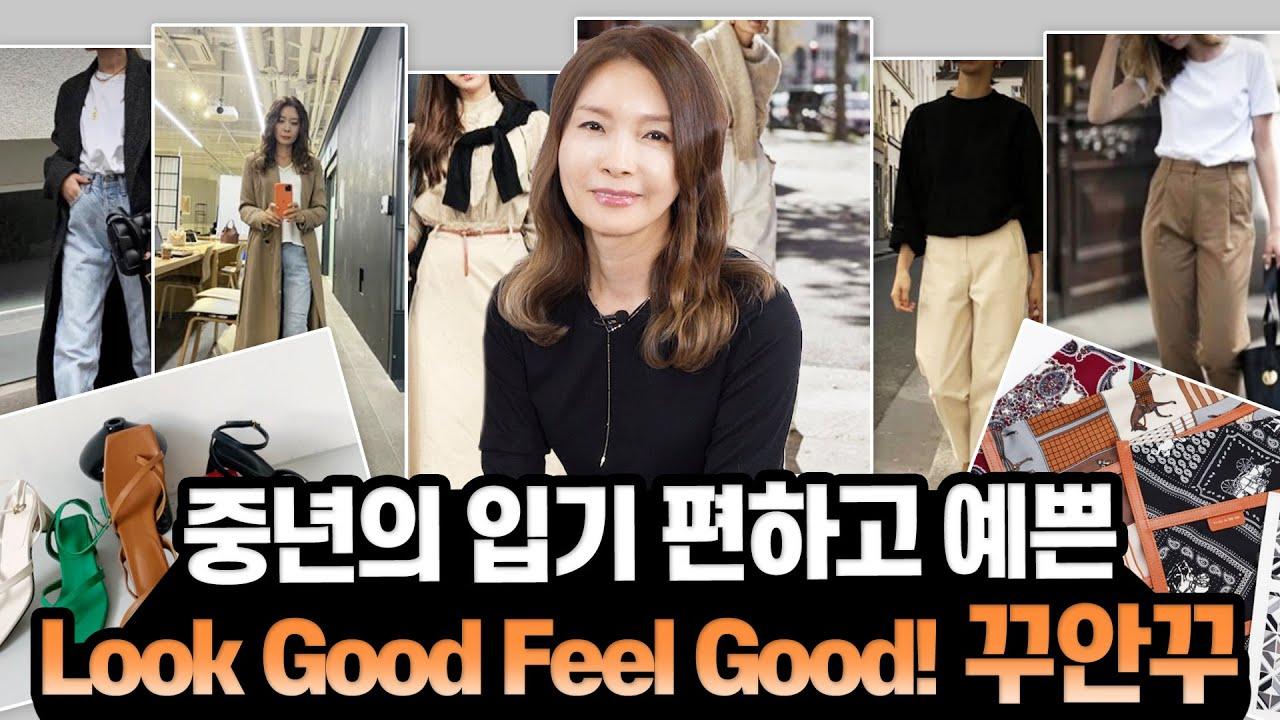 중년도 멋스럽게 꾸안꾸로 Look Good Feel Good!|지완Gwan's pick