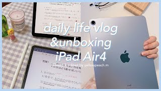 My Daily Life VLOG : unboxing iPad Air 4 (sky blue) + accessories เรียนออนไลน์ คาเฟ่ | yellowpeach