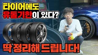 타이어 교체시 체크해야될 부분! 타이어 생산년월!