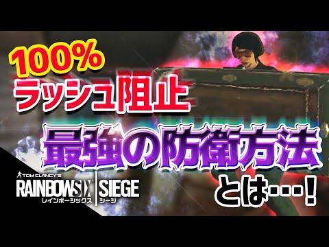 【R6S】100%ラッシュ阻止できる最強の防衛方法!