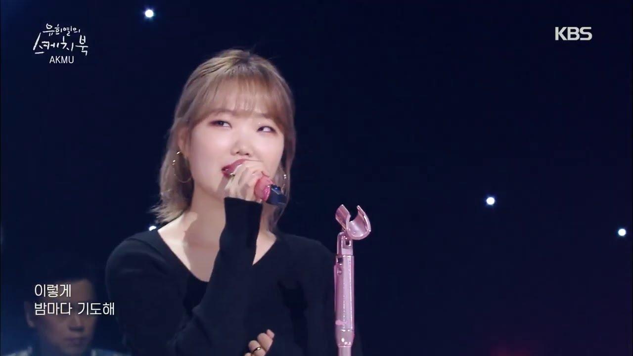 AKMU(악동뮤지션) - Give Love + 200% (Sketchbook) | KBS WORLD TV 201120
