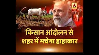नीतियों से नाराज किसानों ने मोदी सरकार के खिलाफ खोला मोर्चा | ABP News Hindi
