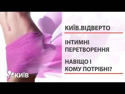 Все повинно бути прекрасно: інтимна пластика #Київ.Відверто