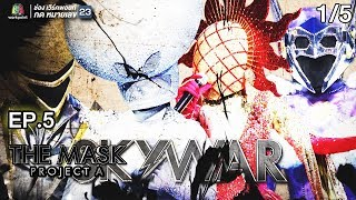 THE MASK PROJECT A | Sky War | EP.5 | 1/5 | 26 ก.ค. 61 Full HD