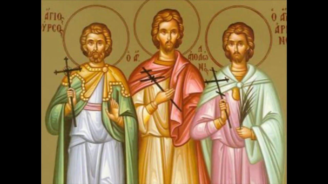 Αποτέλεσμα εικόνας για Άγιοι Θύρσος, Λεύκιος και Καλλίνικος