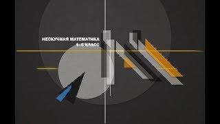 Нескучная математика | Приветствие | Георгий Вольфсон | Лекториум