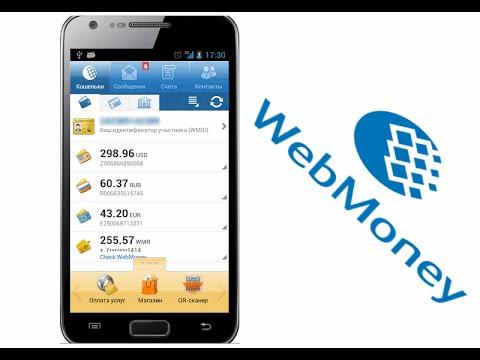 Как изменить номер телефона в системе WebMoney